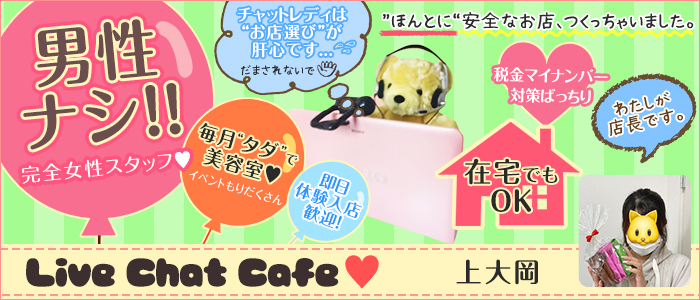 Live Chat Cafe 上大岡店の求人画像