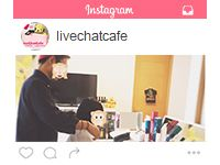 Live Chat Cafe 上大岡店で働くメリット2