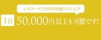 Lemonade (レモネード)姫路/明石で働くメリット6