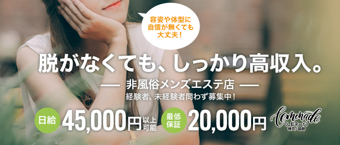 Lemonade (レモネード)姫路/明石の体験入店求人画像