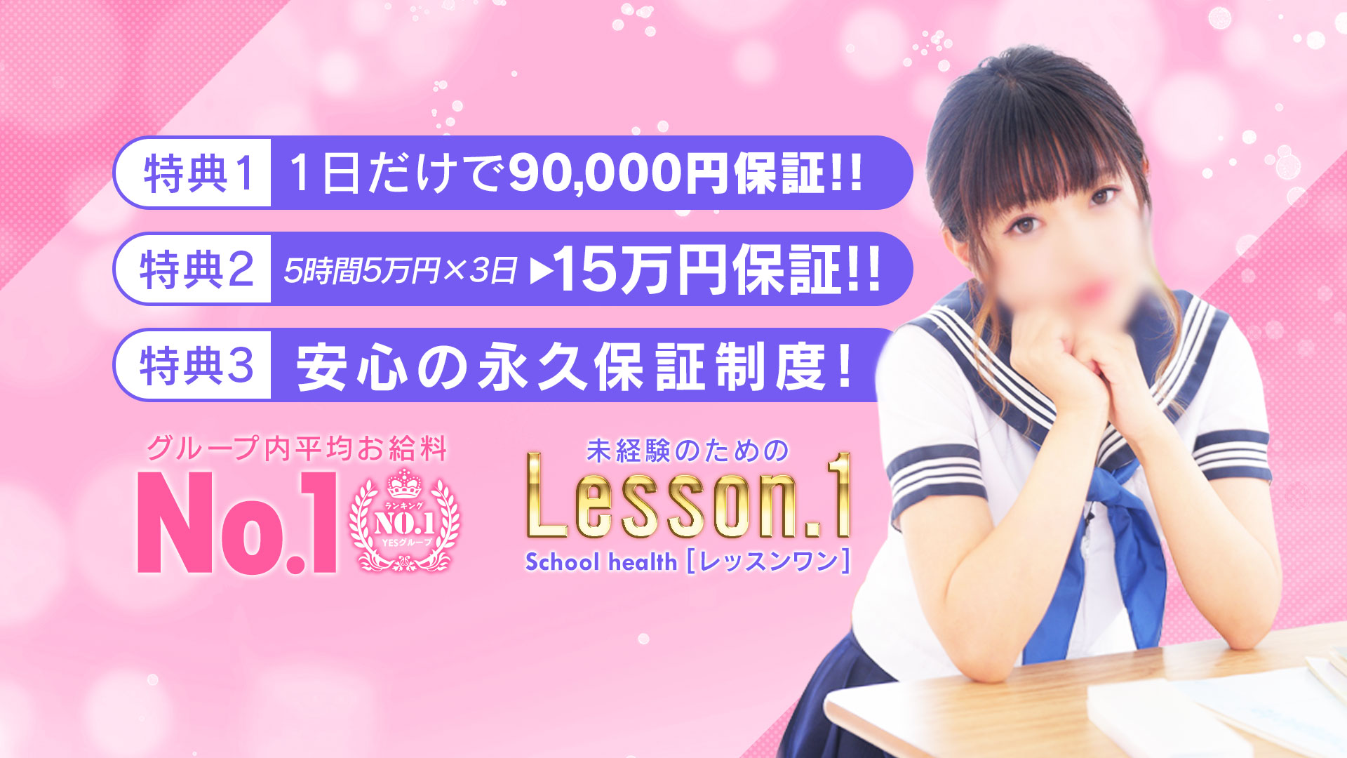 YESグループ Lesson.1 札幌校