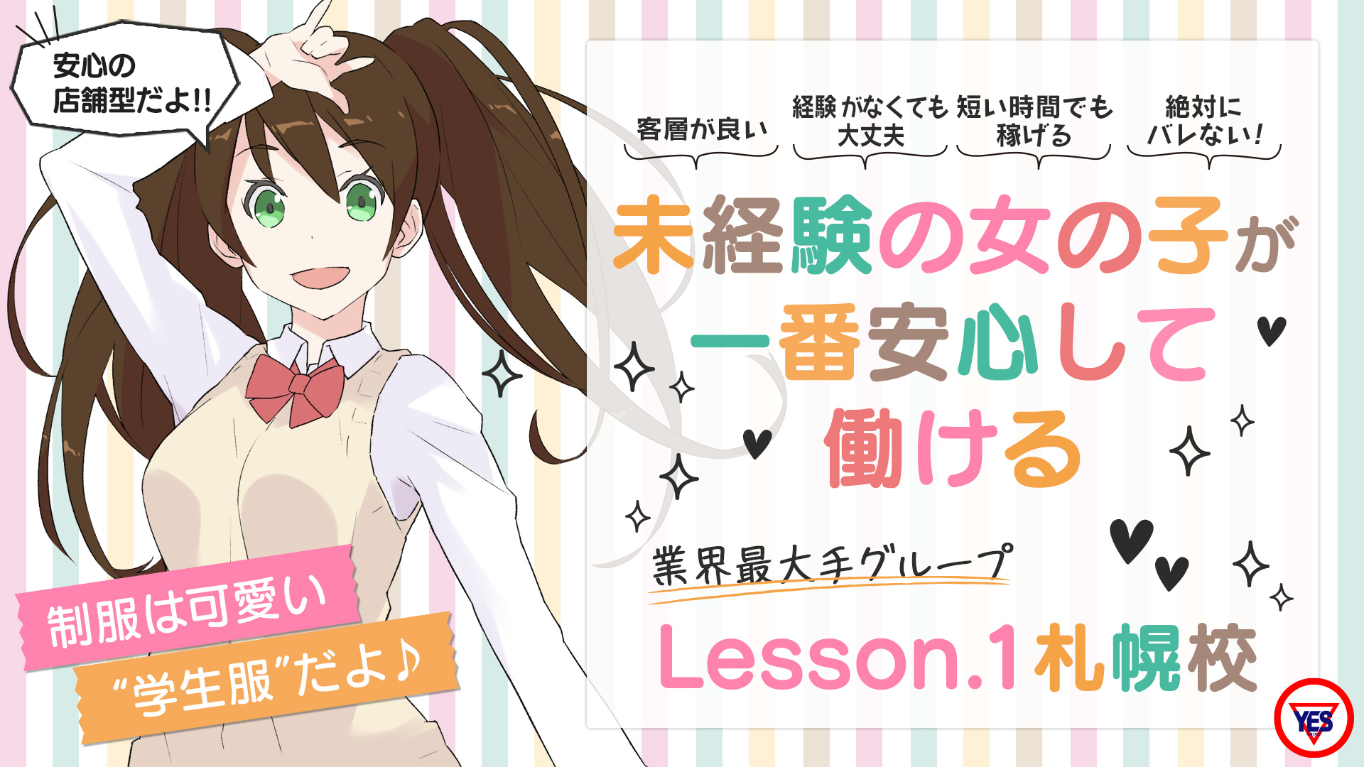 YESグループ Lesson.1 札幌校の求人画像