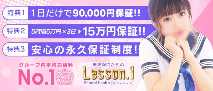 体験入店・YESグループ Lesson.1 札幌校