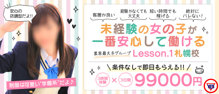 YESグループ Lesson.1 札幌校の体験入店求人画像