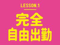 イエスグループ福岡 Lesson.1 福岡校