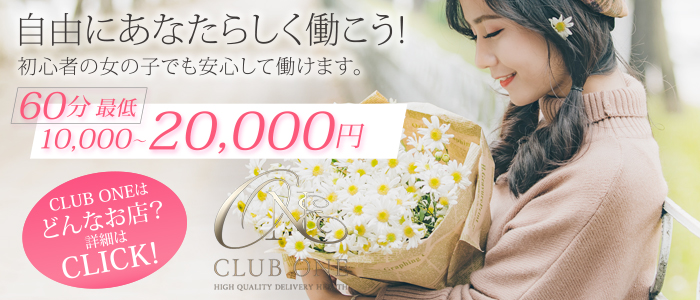 未経験・CLUB ONE 神戸