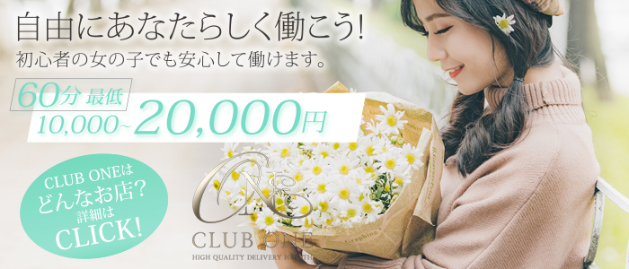 CLUB ONE 大阪