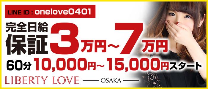LIBERTY LOVE大阪