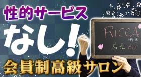 RICCA(リッカ)神戸店の求人動画
