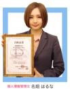 札幌高収入チャットレディ『ちょこ』の面接人画像