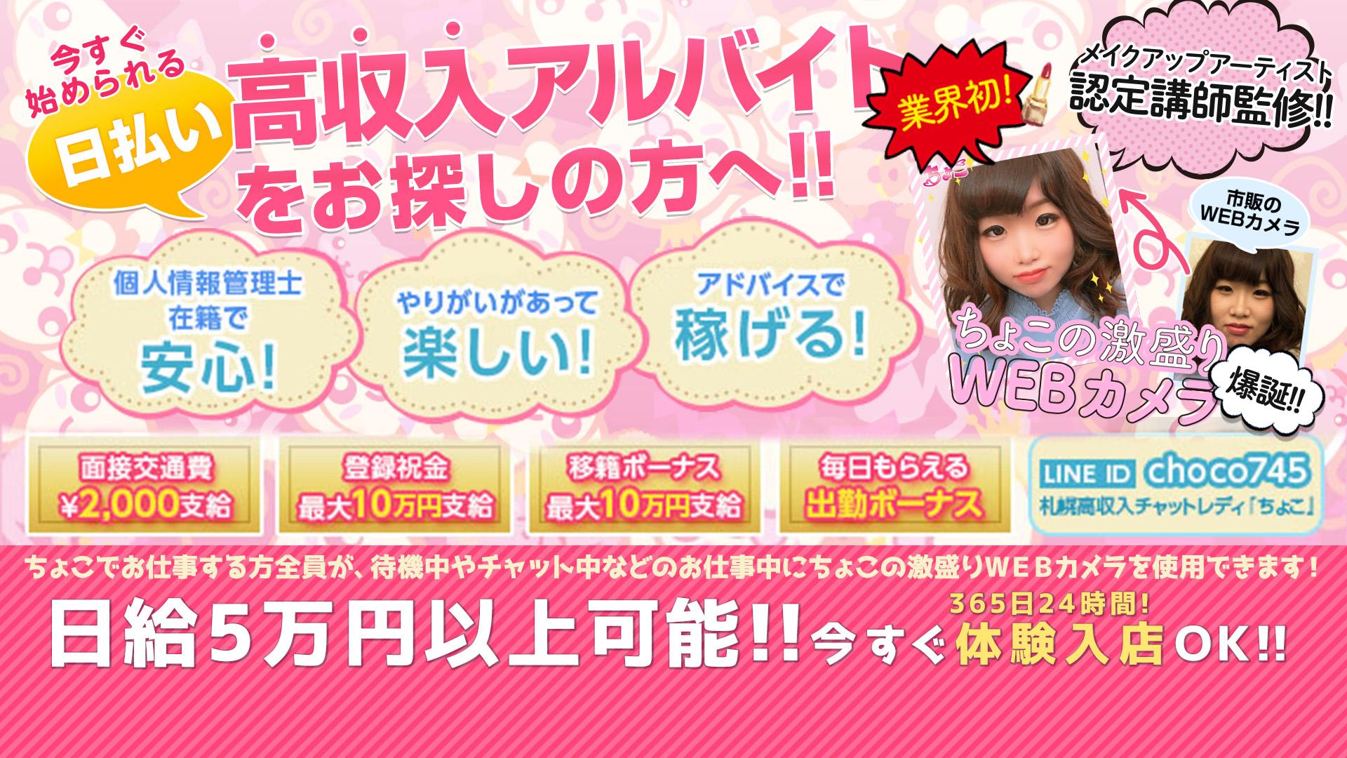 札幌高収入チャットレディ『ちょこ』の求人画像