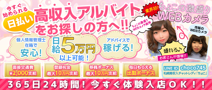 札幌高収入チャットレディ『ちょこ』の人妻・熟女求人画像