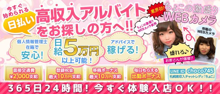 札幌高収入チャットレディ『ちょこ』の体験入店求人画像