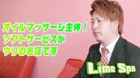 Lime Spa 鹿児島の求人動画