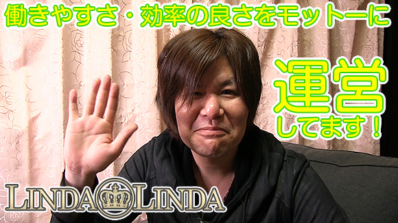 リンダ・リンダの求人動画