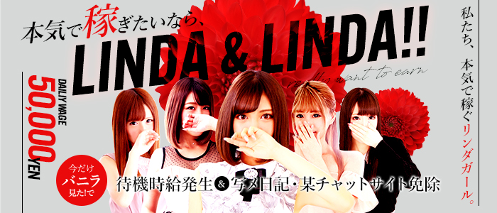 Linda&Linda(リンダリンダ)大阪の求人画像