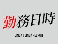 Linda&Linda(リンダリンダ)大阪で働くメリット1