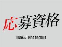 Linda&Linda(リンダリンダ)大阪で働くメリット2