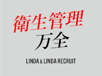 Linda&Linda(リンダリンダ)大阪で働くメリット8