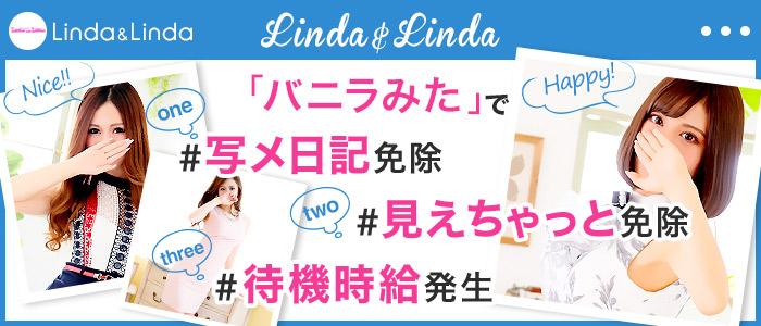 未経験・Linda&Linda(リンダリンダ)大阪