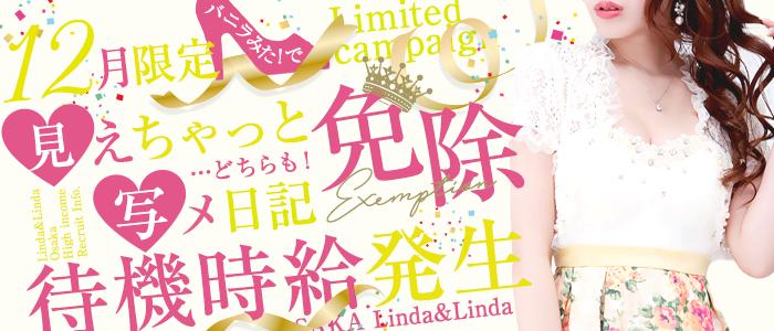 体験入店・Linda&Linda(リンダリンダ)大阪