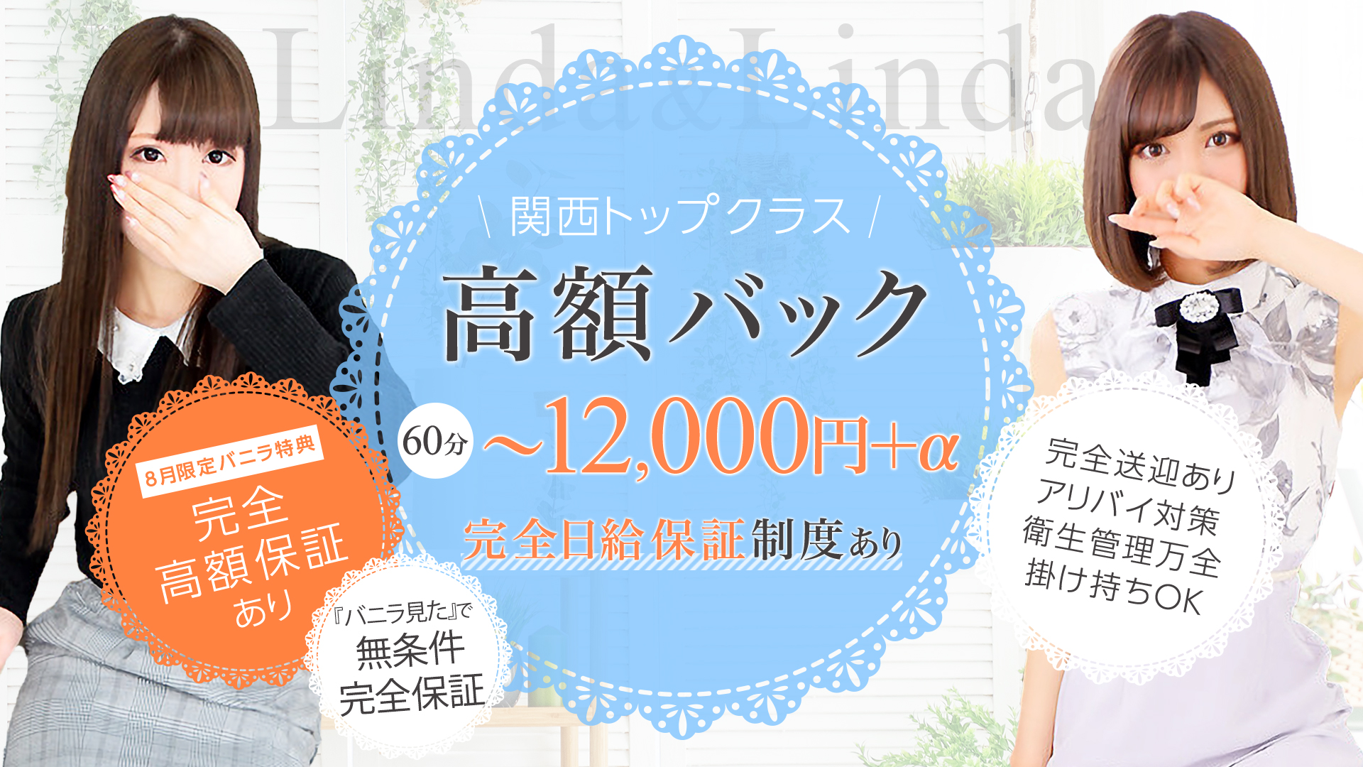 Linda&Linda(リンダリンダ)日本橋
