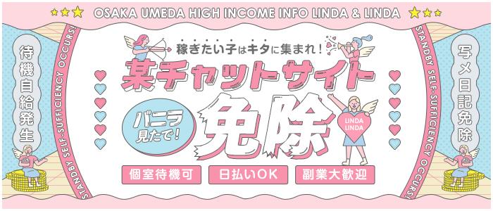 Linda&Linda阪神尼崎の求人画像