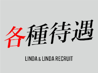 Linda&Linda阪神尼崎で働くメリット3