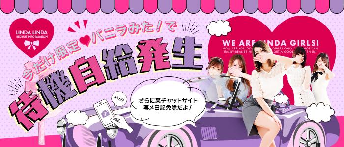 Linda&Linda阪神尼崎の体験入店求人画像