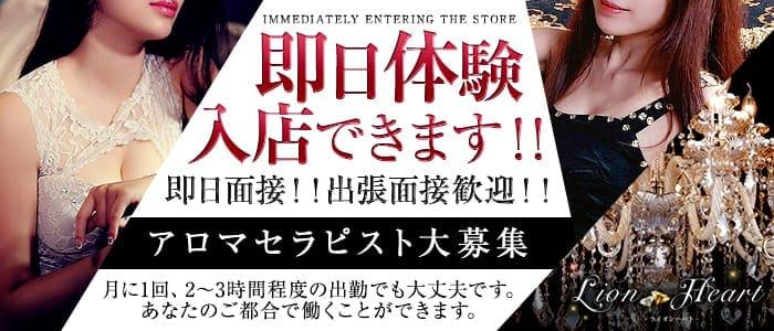 体験入店・Lion Heart -ライオンハート-