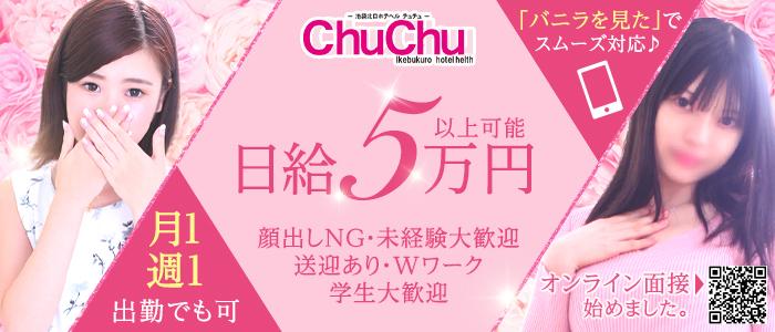 chuchuの求人画像