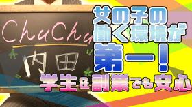 chuchuのスタッフによるお仕事紹介動画