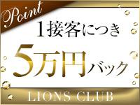 ライオンズクラブで働くメリット7
