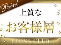 ライオンズクラブで働くメリット9