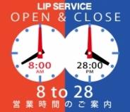 午前8時オープン~翌4時まで!のアイキャッチ画像