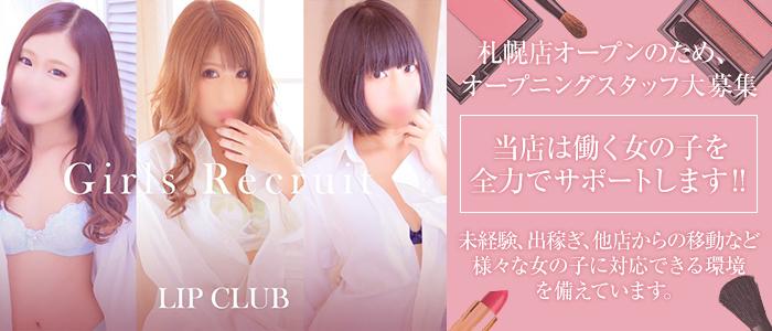 札幌リップクラブ