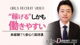 リップス+ドリームリップスのバニキシャ(スタッフ)動画
