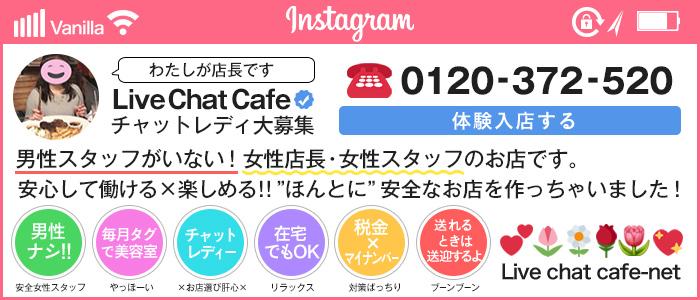人妻・熟女・Live Chat Cafe