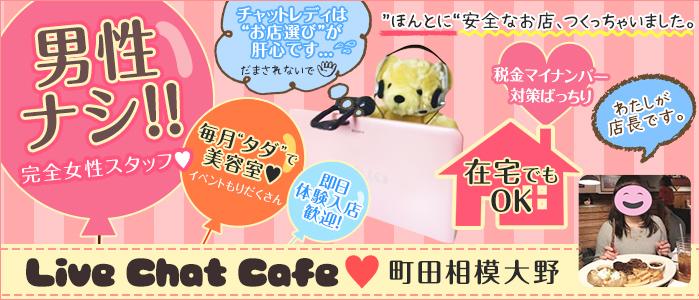 体験入店・Live Chat Cafe