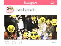 Live Chat Cafe 横浜店で働くメリット5