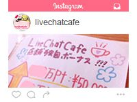 Live Chat Cafe 横浜店で働くメリット7