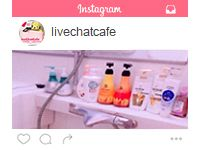 Live Chat Cafe 横浜店で働くメリット9