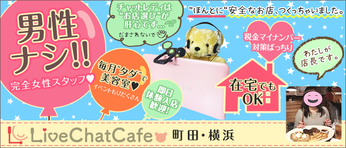Live Chat Cafe 横浜店の求人画像
