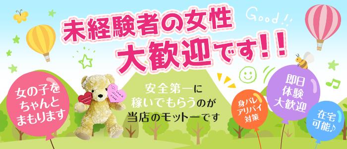 Live Chat Cafe 横浜店の未経験求人画像