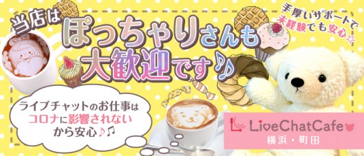 Live Chat Cafe 横浜店の求人情報