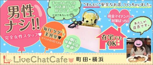 Live Chat Cafe 横浜店