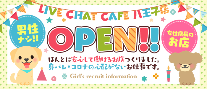 Live Chat Cafe 八王子店の求人画像