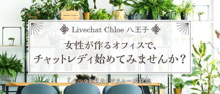 Livechat Chloe 八王子