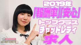 ニューステージグループ千葉・津田沼店のバニキシャ(女の子)動画
