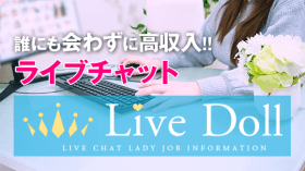 LIVE DOLL 福山の求人動画